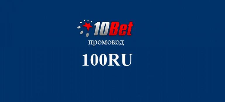 Бонус 10Bet 25 долларов по промокоду 100RU