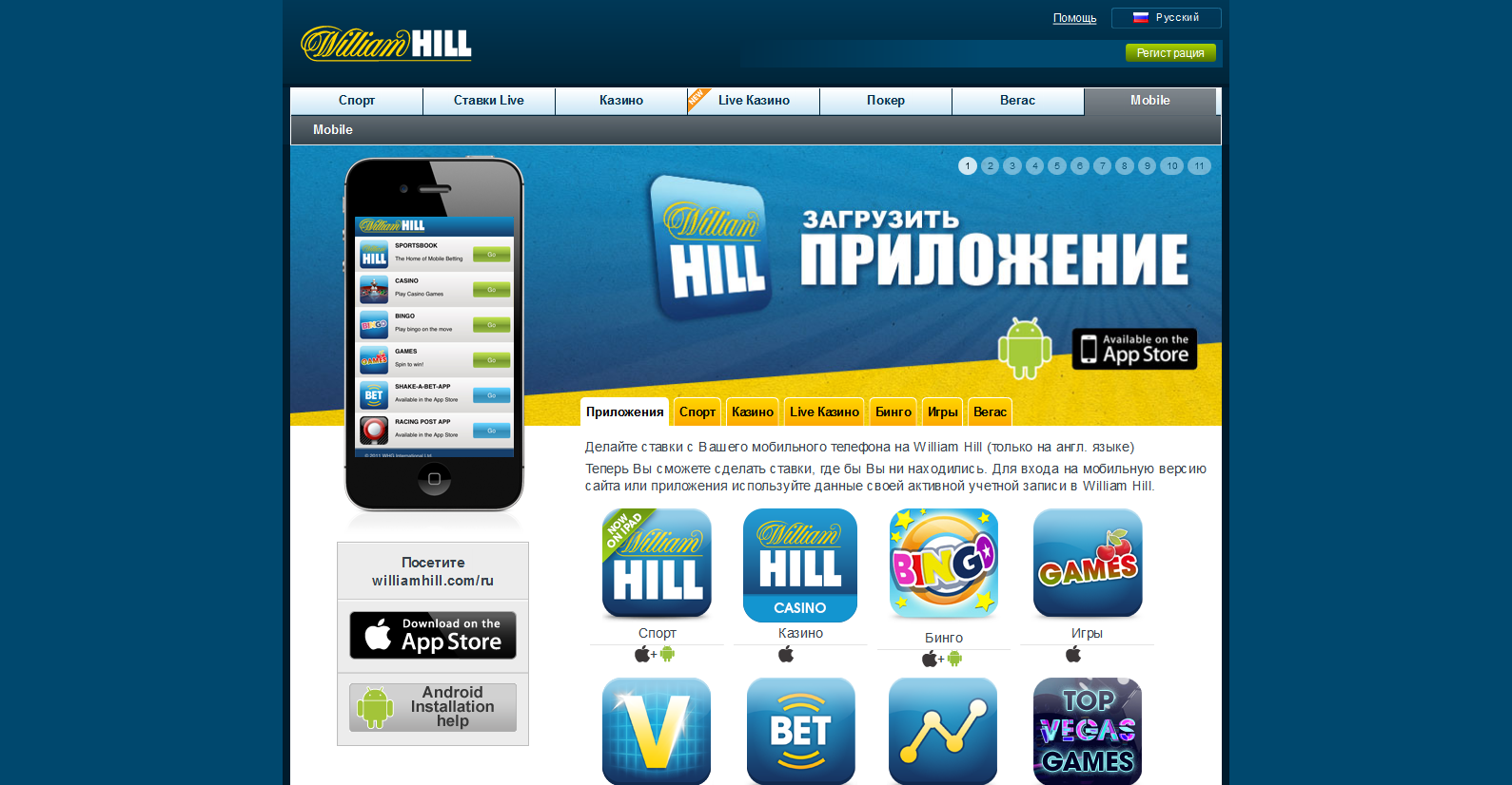 William Hill Mobile App Review + Download On Android & iPhone (2019)