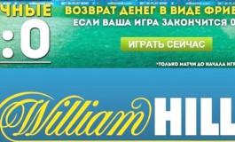 Акция от БК William Hill под названием «Скучные 0:0»