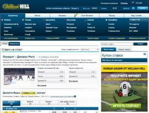 Обзор БК William Hill