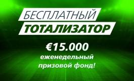 Бонус Sportingbet: бесплатный тотализатор