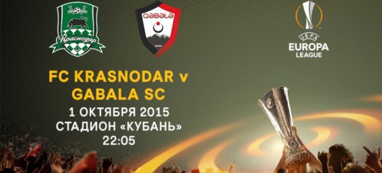Прогноз на игру Краснодар – Габала, 01.10.2015, Лига Европы