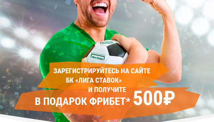 БК Лига ставок.ру - спортивные ставки, букмекерская контора LigaStavok.ru официальный сайт