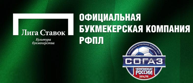 Обзор БК Лига Ставок