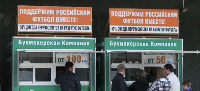 Букмекеры в России скоро будут поддерживать спорт