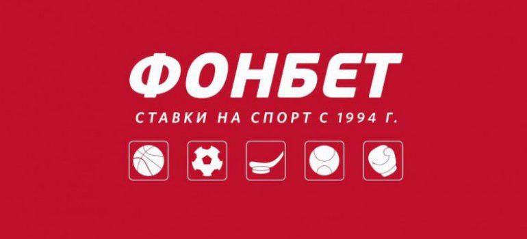 Фонбет внёс поправки в раздел ставок на виртуальный спорт