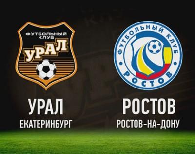 Урал – Ростов