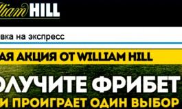 Возврат 50 евро проигранного экспресса от William Hill