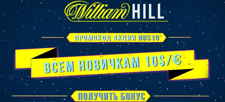 Бонус William Hill 10 долларов по промокоду RUS10