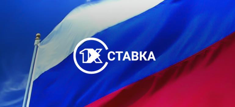 Обзор БК 1x Ставка.ru