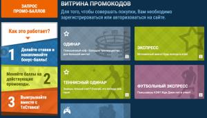 БК 1xstavka.ru - спортивные ставки, букмекерская контора 1x Ставка.ru официальный сайт