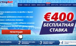 Бесплатная ставка в 400 евро от БК Sportingbet